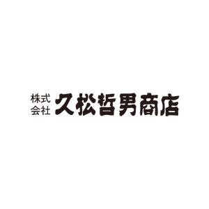 久松哲男商店